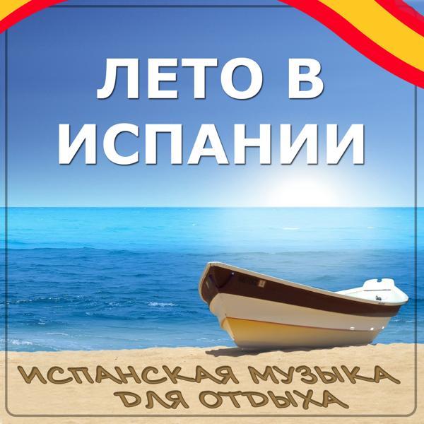 Альбом: Лето в испании. Испанская музыка для отдыха