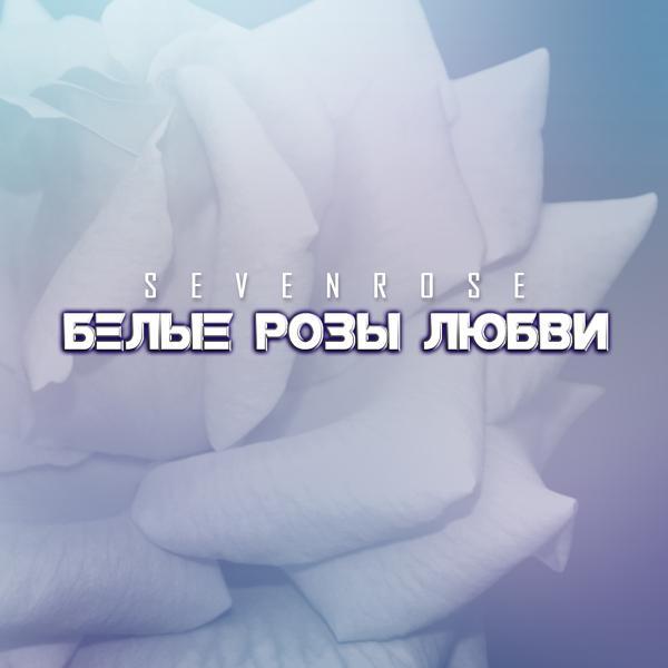 Альбом: Белые розы любви