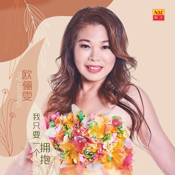 Альбом: Wo Zhi Yao Yi Ge Yong Bao