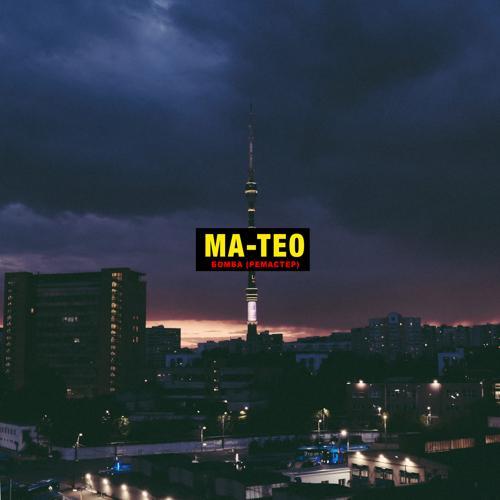 Ма-тео - Братан  (2020)