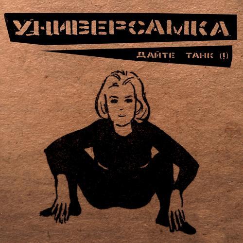 Дайте танк (!) - Память  (2012)