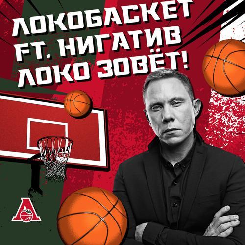 Локобаскет, Нигатив - Локо Зовёт!  (2020)