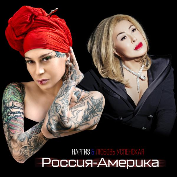 Альбом: Россия-Америка