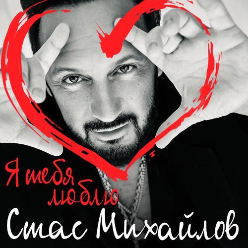 Стас Михайлов - Я тебя люблю  (2020)
