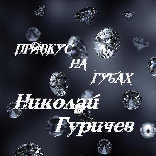 Николай Гуричев - Привкус на губах  (2020)