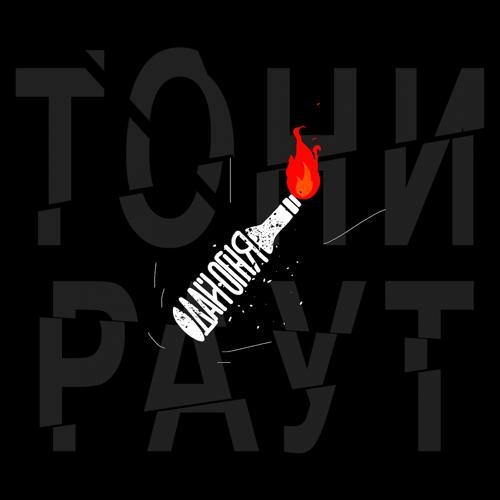 Тони Раут - Дай огня  (2018)