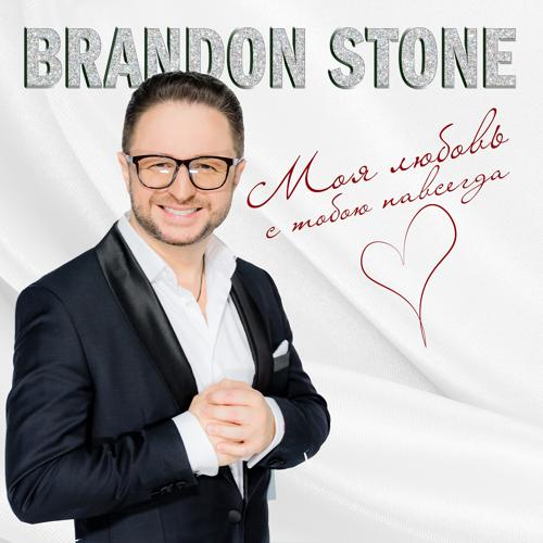 Brandon Stone - Моя любовь с тобою навсегда (Instrumental)  (2020)