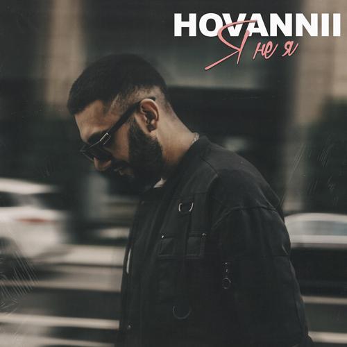 HOVANNII - Я не я  (2020)