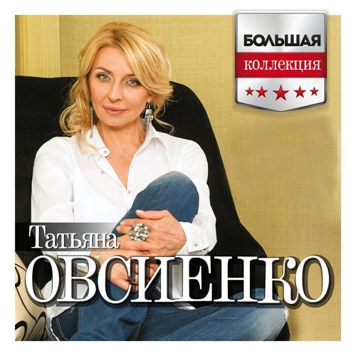 Татьяна Овсиенко - Школьная пора