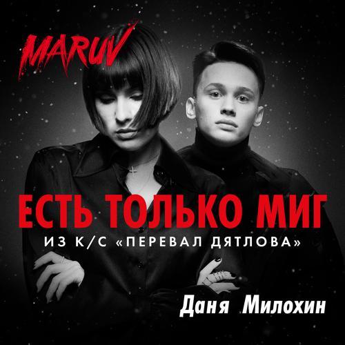 """MARUV, Даня Милохин - Есть только миг (Из к/с """"Перевал Дятлова"""")  (2020)"""
