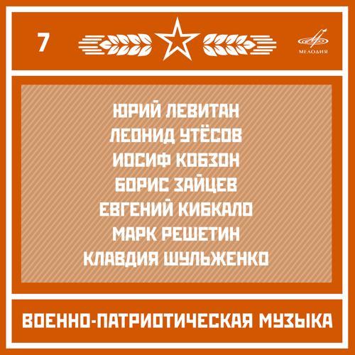 Евгений Кибкало, Марк Решетин - Не стареют душой ветераны  (2013)