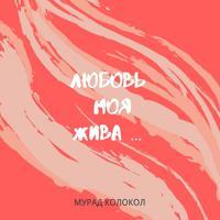 Мурад Колокол - Любовь моя жива