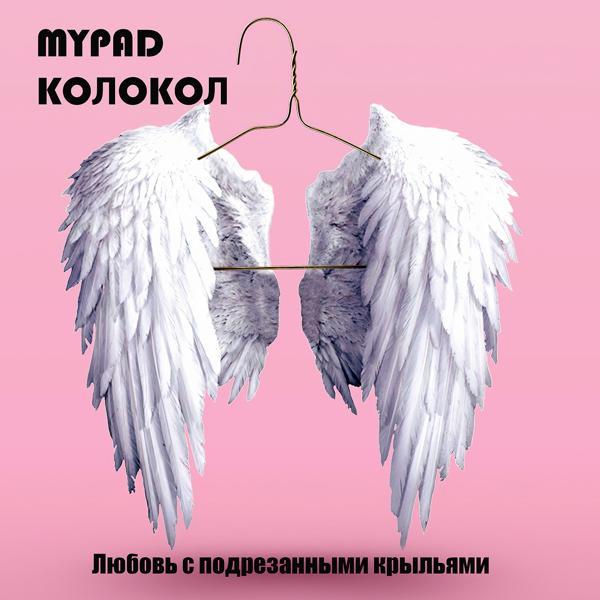 Альбом: Любовь с подрезанными крыльями