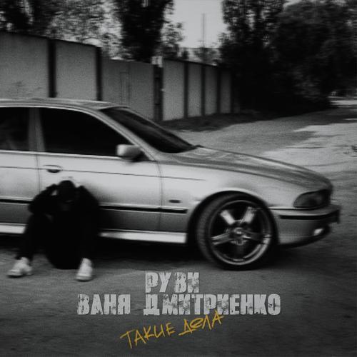 РУВИ, Ваня Дмитриенко - Такие дела  (2020)