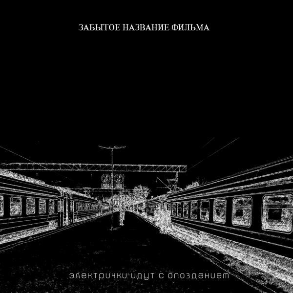 Альбом: Электрички идут с опозданием