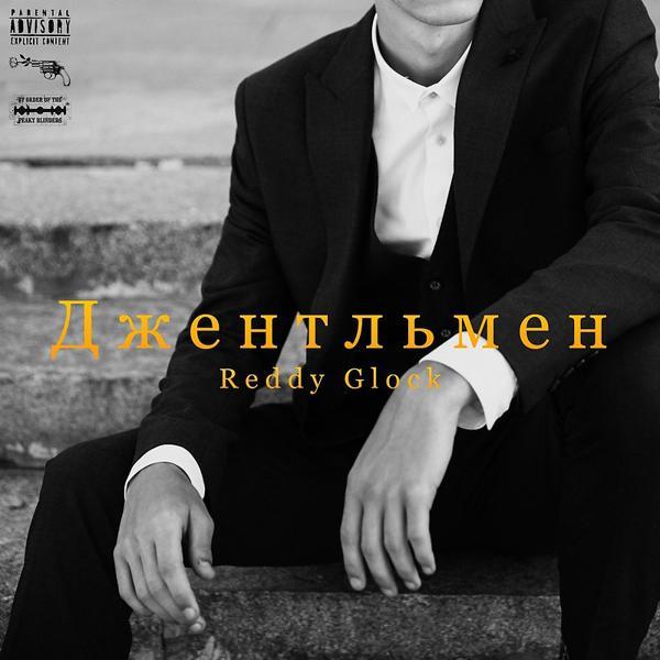 Альбом: Джентльмен