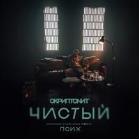 Трек «Скриптонит - Чистый (OST «Псих»)» - слушать онлайн