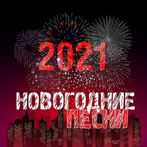Натали - Новогодняя  (2020)