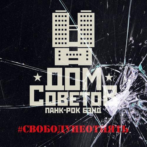 ДОМ СОВЕТОВ - Прокуроры панк-рока (Акустика)  (2020)