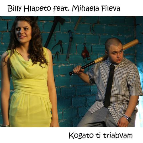 Billy Hlapeto, Mihaela Fileva - Kogato Ti Triabvam  (2012)