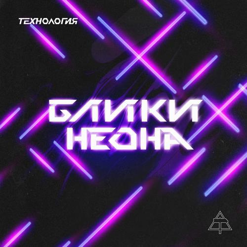 Технология, Леонид Величковский - Блики Неона (Magestic Cold)  (2020)