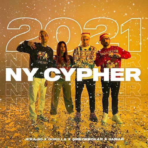 JEKAJIO, GOKILLA, Эмелевская, ЗАМАЙ - NY Cypher 2021  (2020)
