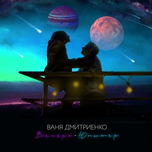 Ваня Дмитриенко - Венера-Юпитер  (2020)