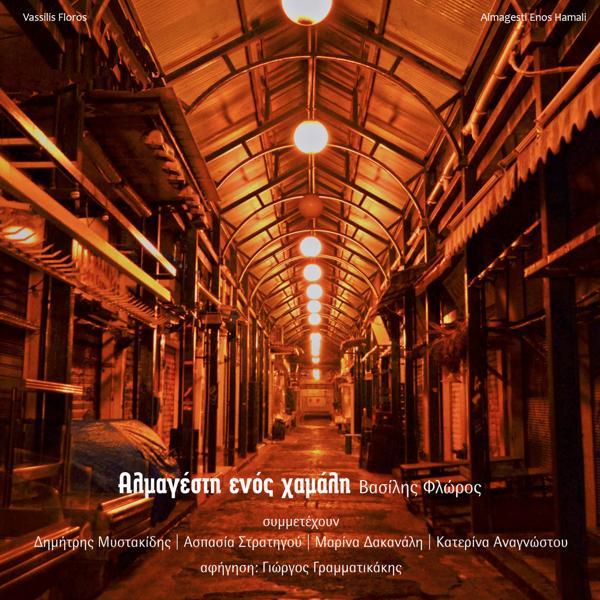 Альбом: Almagesti Enos Hamali