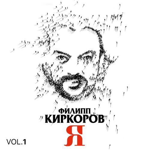 Филипп Киркоров - Дай мне понять  (2016)