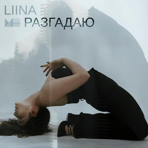 LIINA - Льёт дождь  (2021)