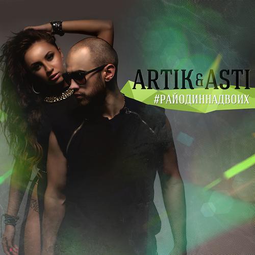 Artik & Asti - На край земли  (2013)