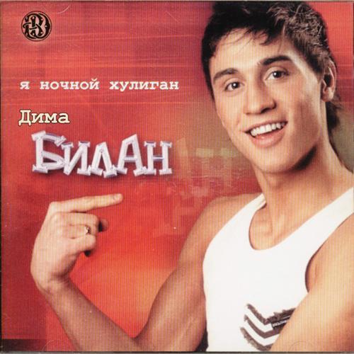 Дима Билан - SMS  (2004)