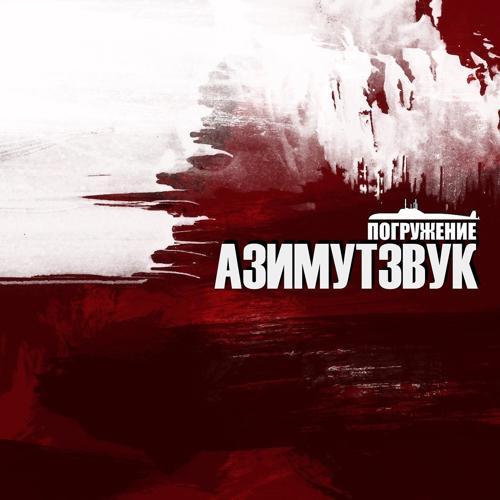 TRUEтень, SLIMUS - Пусть  (2015)