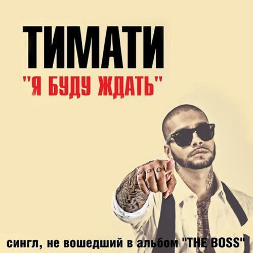 Тимати - Я буду ждать  (2010)