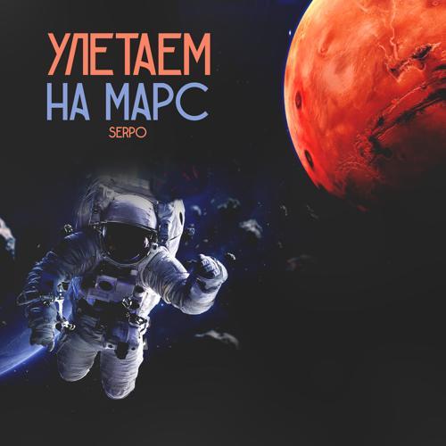 SERPO - Улетаем на Марс  (2021)