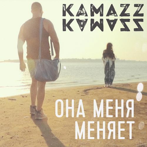 Kamazz - Она меня меняет  (2017)
