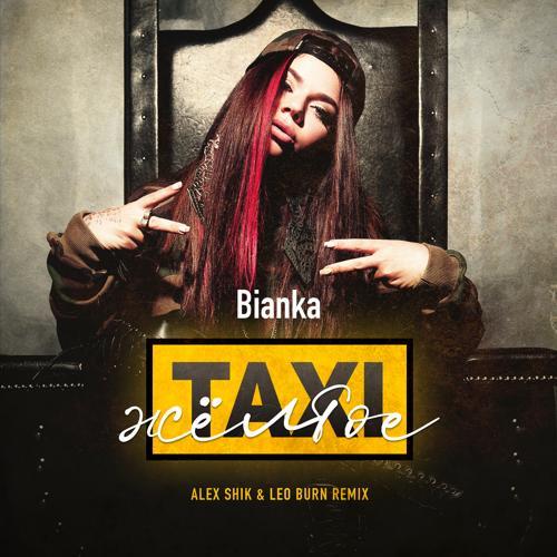 Бьянка - Жёлтое такси (Alex Shik & Leo Burn Remix)  (2021)