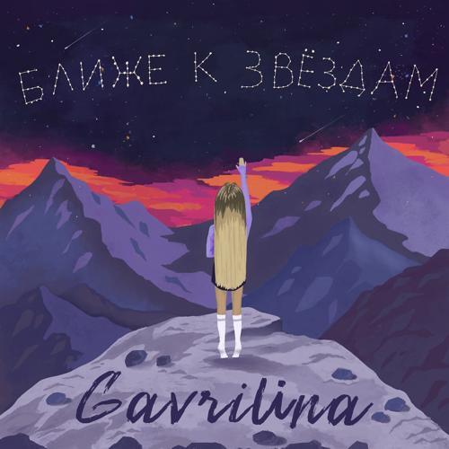 GAVRILINA - Ближе к звёздам  (2021)