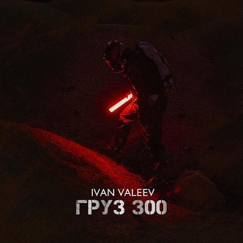 IVAN VALEEV - Груз 300  (2021)