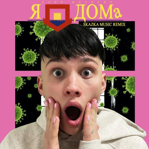 Я Дома (Skazka Music Remix)