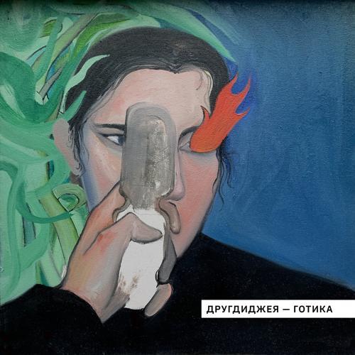 другдиджея - тишина