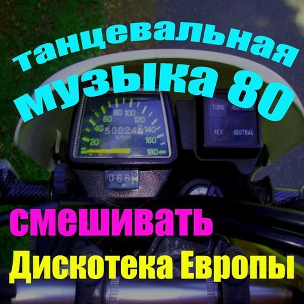 Альбом: Танцевальная Музыка 80 (Смешивать)