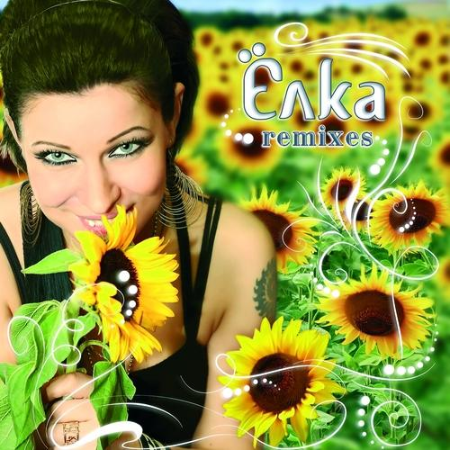 Елка - Мальчик - Красавчик (R&B Remix Al Solo)  (2008)