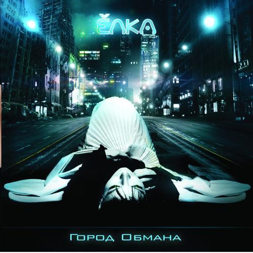 Елка - Девочка В Пежо (Remix Яaaman, Мастер ШЕFF)  (2013)