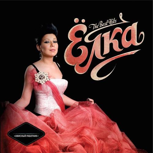 Елка - Тени  (2008)