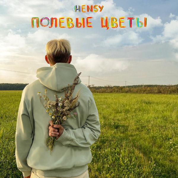 Альбом «Полевые цветы» - слушать онлайн. Исполнитель «HENSY»