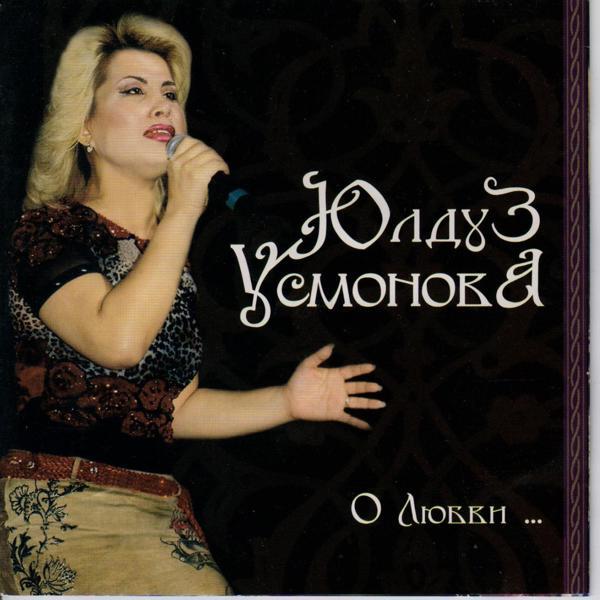 Альбом: O lyubvi