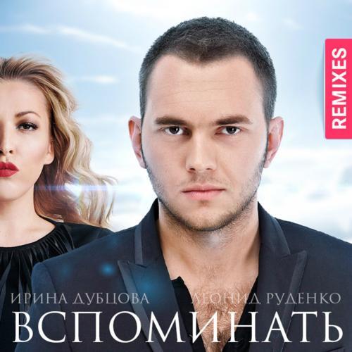 Ирина Дубцова, Леонид Руденко - Вспоминать (Ugroza Remix)  (2014)