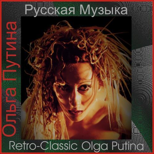 Olga Putina - Du hast mich verlassen / Ты ушёл  (2008)