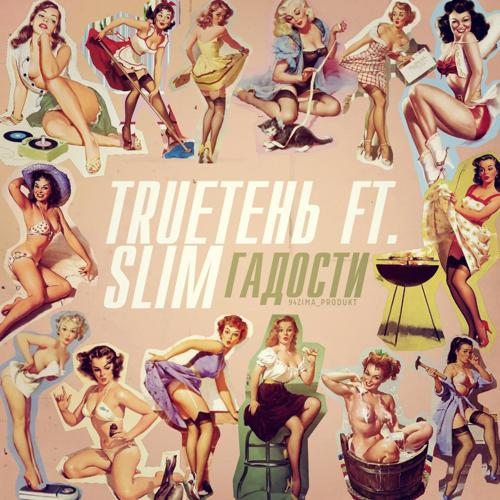 Trueтень - Гадости (feat. Slim)  (2015)